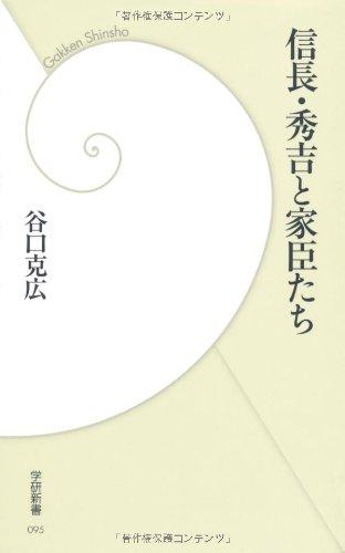 信長・秀吉と家臣たち (学研新書)