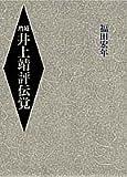 井上靖評伝覚