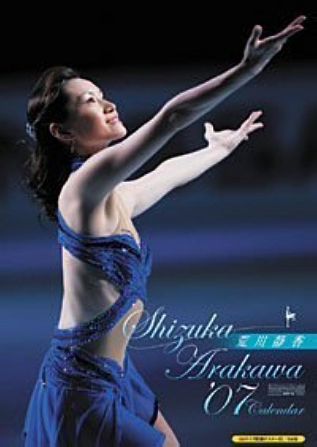 バンジョー雑草アルカイック荒川静香 2007年 カレンダー