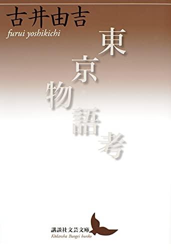 東京物語考 (講談社文芸文庫)