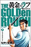 黄金のラフ ~草太のスタンス~ 7 (ビッグコミックス)