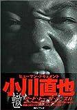 ヒューマン・ドキュメント 小川直也 轍―ロード・トゥ・ザ・ハッスル