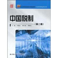 中国税制(第二版)(21世纪高等继续教育精品教材·经济管理类通用教材)