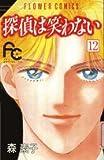 探偵は笑わない (12) (フラワーコミックス)