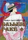 ギャラリーフェイク: ニンベン師 (7) (ビッグコミックス)