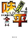 包丁人味平 4 (集英社文庫(コミック版))