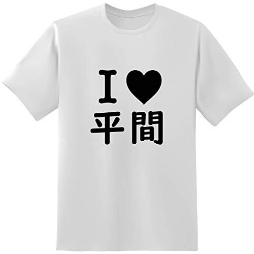 おもしろTシャツ原宿商店 【I 平間】 白黒 半袖 文字 tシャツ