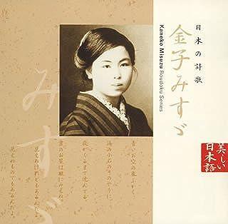日本の詩歌(11)~金子みすゞ