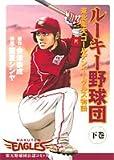 ルーキー野球団 下巻―東北楽天ゴールデンイーグルス物語 (ヤングジャンプコミックス)