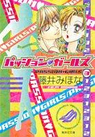 パッション・ガールズ 3 (集英社文庫(コミック版))