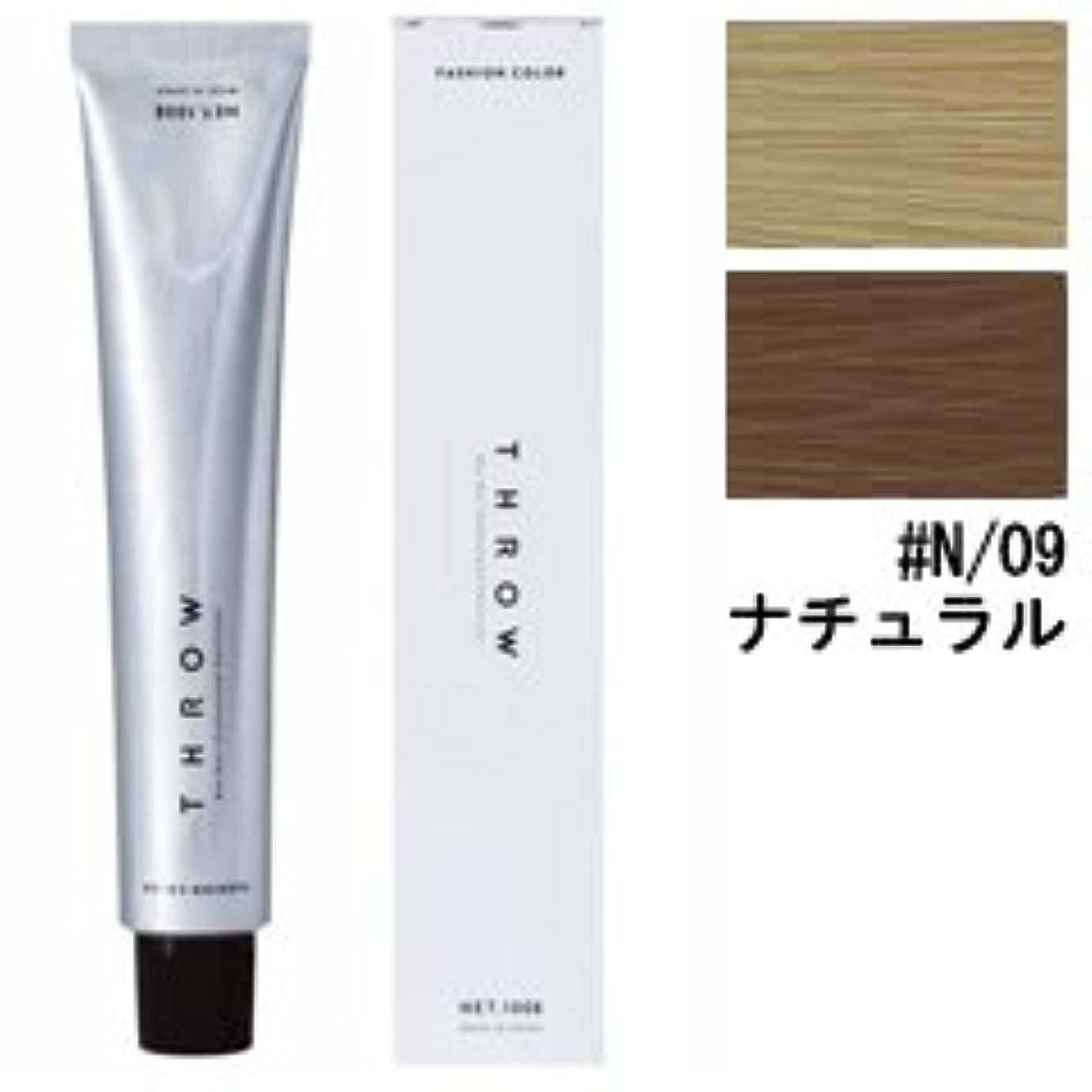 崖純度光沢【モルトベーネ】スロウ ファッションカラー #N/09 ナチュラル 100g