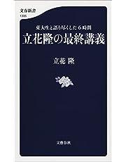 東大生と語り尽くした6時間 立花隆の最終講義 (文春新書)