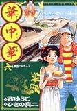 華中華(ハナ・チャイナ) 6 (ビッグコミックス)