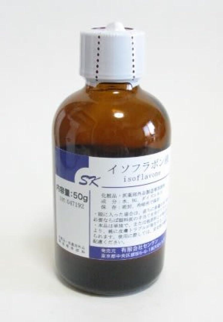 感染する滞在フラフープイソフラボン液50g