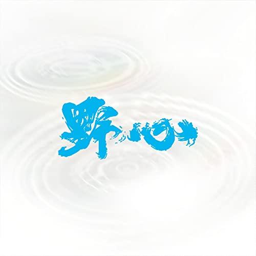 Sztuka słowa szczotka kaligrafia Ambition rozpryskiwanie atrament słowa notebook bagażnik motocykl pusta naklejka samochodowa