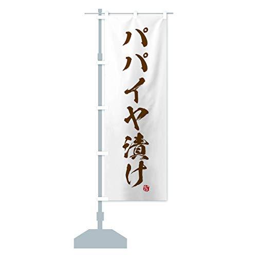 パパイヤ漬け のぼり旗 サイズ選べます(ショート60x150cm 左チチ)