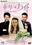 ホーリー・ブライド [DVD]
