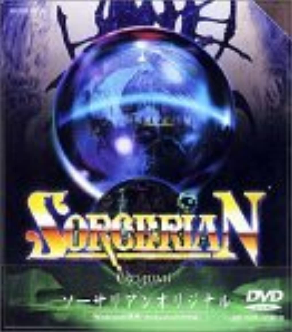 不条理自分の力ですべてをする邪魔するソーサリアンオリジナル DVD-ROM版