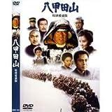 八甲田山  愛蔵版 DVD2枚組 MRBF-1001 [並行輸入品]