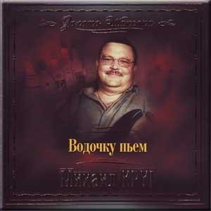 Vodochku p'em - Mikhail Krug