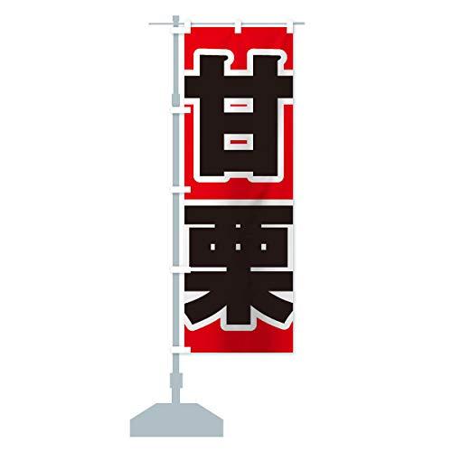 甘栗 のぼり旗 サイズ選べます(ショート60x150cm 左チチ)
