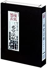 San Hsi Tang Fateh (Set of 4) [Thread Bound(Chinese Edition)