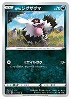ポケモンカードゲーム 【s3】 ガラルジグザグマ(C)(054/100)