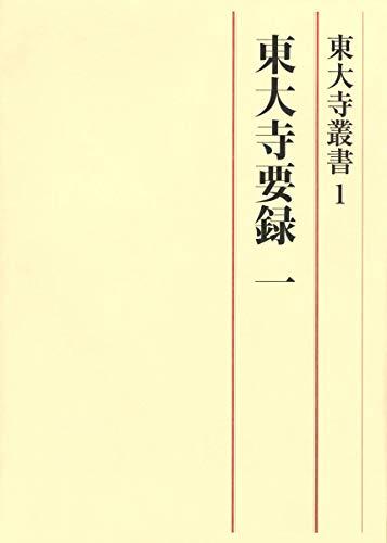東大寺要録 (一) (東大寺叢書)
