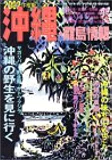 沖縄・離島情報〈2002年度版〉
