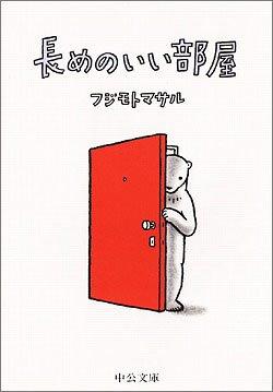 中公文庫『長めのいい部屋』