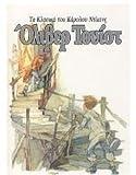 oliver touist / όλιβερ τουίστ