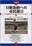 日朝条約への市民提言 (明石ブックレット)