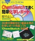 ChemSketchで書く簡単化学レポート―最新化学レポート作成ソフトの使い方入門 (ブルーバックスCD-ROM)