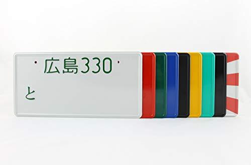 Hiroshima Japan Japanese JDM License Plate Number Plate Embossed Custom Text (Black Plate, Green Text)