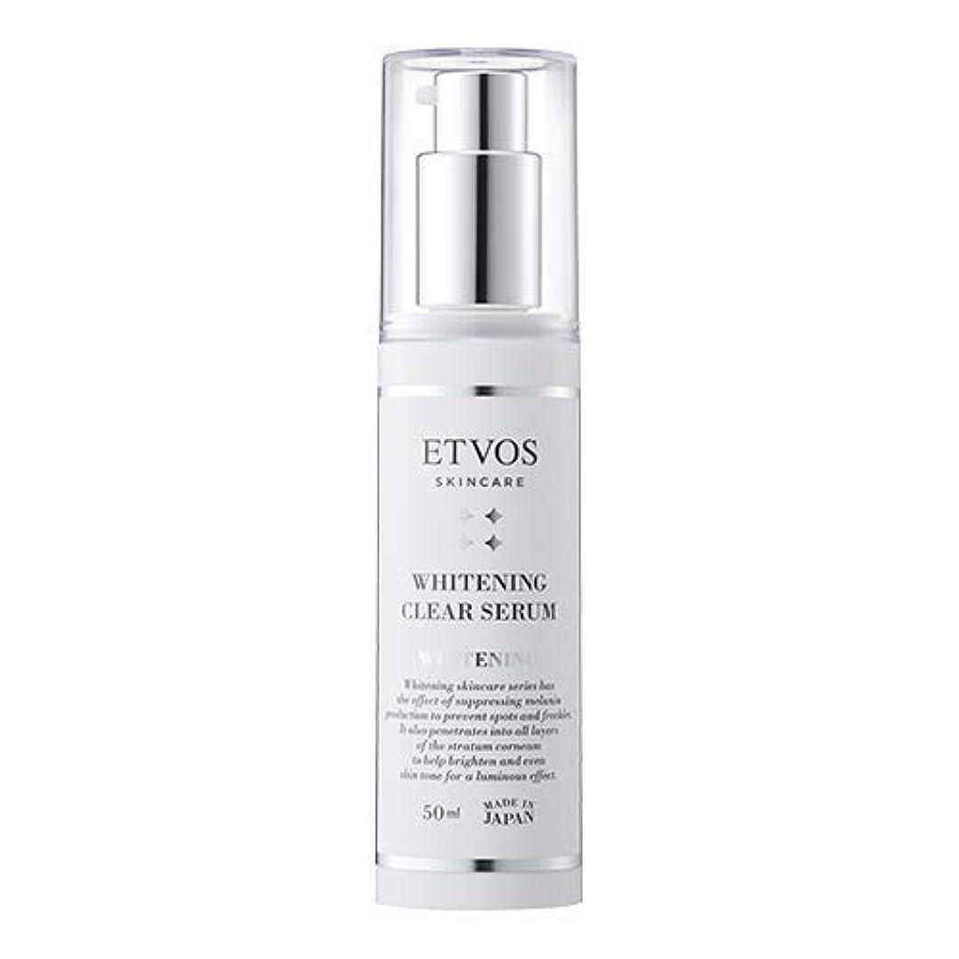 不測の事態に負ける高めるETVOS(エトヴォス) 美白美容液 薬用ホワイトニングクリアセラム 50ml [医薬部外品] 敏感肌 トラネキサム酸