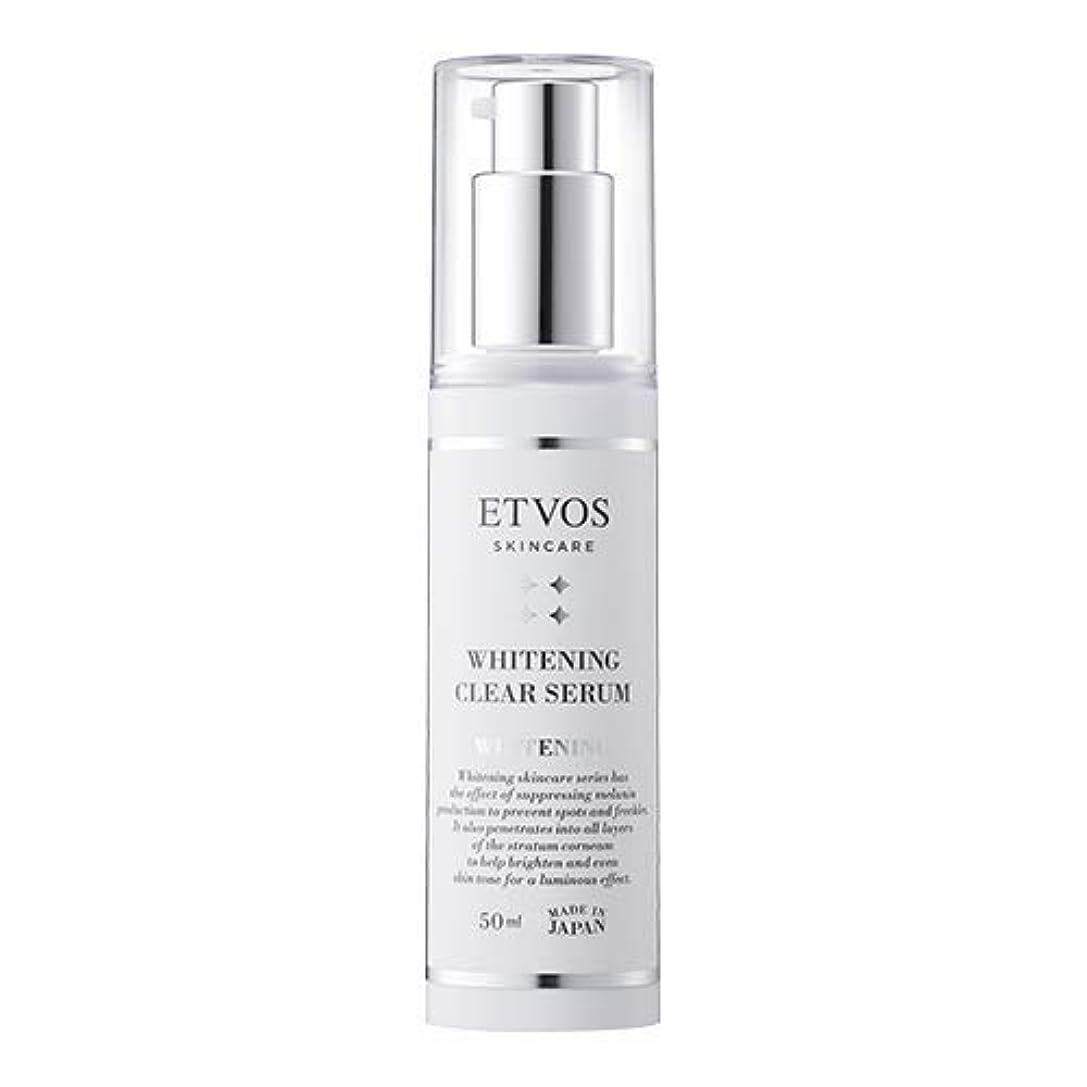 理容師妊娠した博物館ETVOS(エトヴォス) 美白美容液 薬用ホワイトニングクリアセラム 50ml [医薬部外品] 敏感肌 トラネキサム酸
