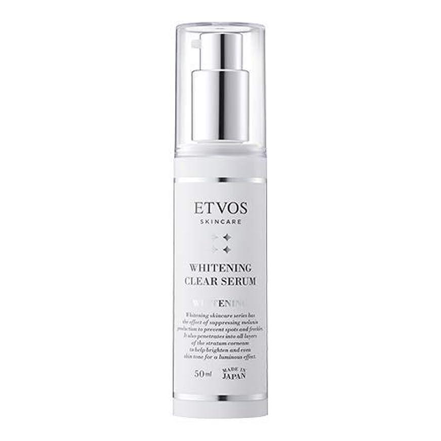 試み飾る種をまくETVOS(エトヴォス) 美白美容液 薬用ホワイトニングクリアセラム 50ml [医薬部外品] 敏感肌 トラネキサム酸