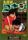 名探偵コナン―テレビアニメ版 (Part2-8) (少年サンデーコミックス―ビジュアルセレクション)