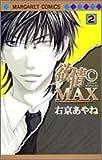 欲情(C)MAX 2 (マーガレットコミックス)