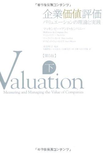 企業価値評価 第5版 【下】の詳細を見る
