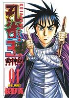 孔雀王曲神紀 01 (ヤングジャンプコミックス)の詳細を見る