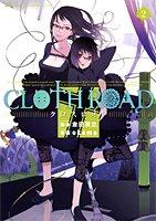 CLOTH ROAD 2 (ヤングジャンプコミックス)の詳細を見る