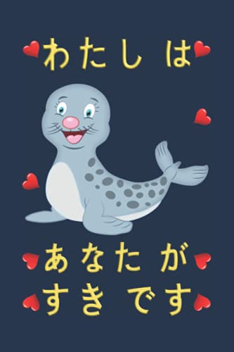 Baby Seal: I like you / Mippei: Watashi wa anata ga sukidesu: Notebook (6 'x 9' ~ DinA5) 120 lined pages personalized notebook / diary with a funny ... language as a gift for all kinds of occasions