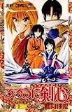 るろうに剣心 12 (ジャンプコミックス)