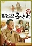 子ほめ ドラマ×ラクゴ[DVD]