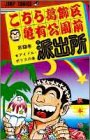 こちら葛飾区亀有公園前派出所 9 (ジャンプコミックス)