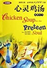 Chicken Soup: The Age of Innocence (Note Edition) [paperback](Chinese Edition)