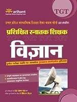 Uttar Pradesh Prashikshit Snatak (TGT) Pariksha VIGYAN (Old edition)
