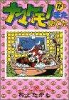 ナマケモノがまた見てた 3 レッサーパンダvs.リスザル (ヤングジャンプコミックス ワイド版)