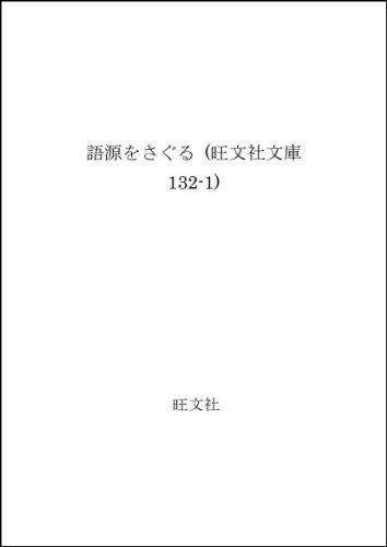 語源をさぐる (旺文社文庫 132-1)の詳細を見る